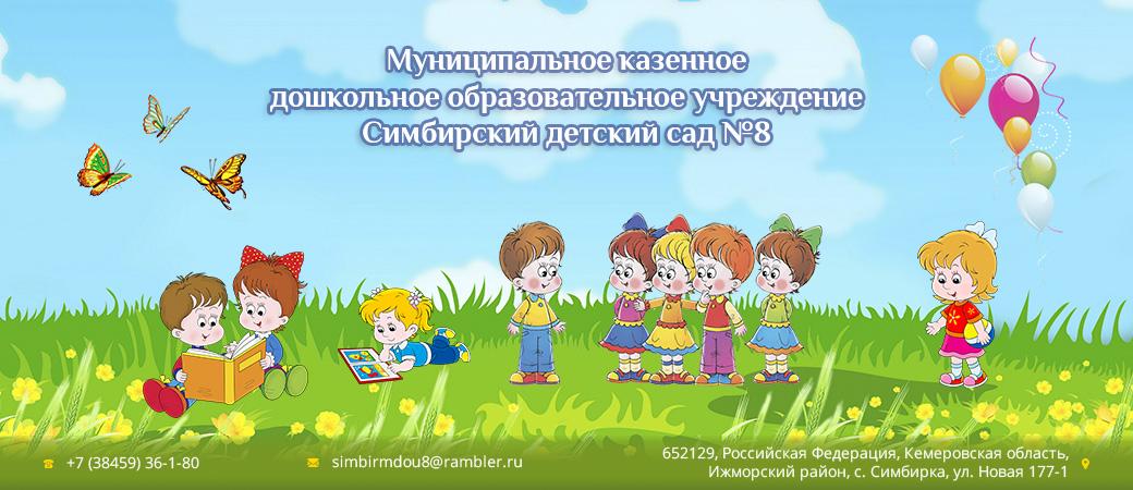 МКДОУ Симбирский Детский Сад №8